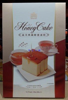 美兒小舖COSTCO好市多代購~I-MEI 義美 典藏蜂蜜蛋糕(400gx2入)不添加香料.色素.防腐劑