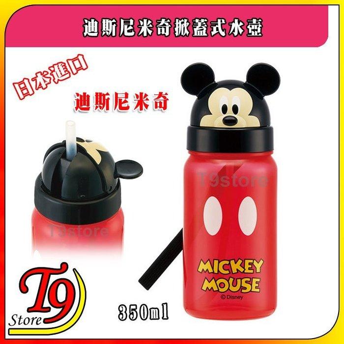【T9store】日本進口 Disney (迪斯尼) 米奇掀蓋式幼童水壺