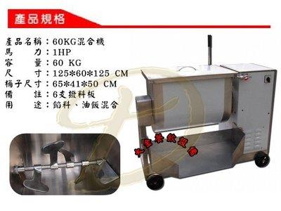 大金餐飲設備~~~60KG單軸混合機/混合機/餡料混合機/拌料混合機/香腸、油飯混合/另有粉體混合機