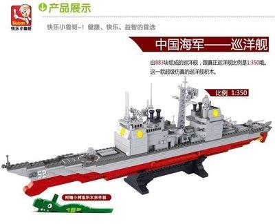 【優上精品】小魯班拼裝積木巡洋艦 航母戰斗群 益智塑料拼插軍事模型兒童玩具(Z-P3238)
