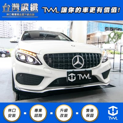 TWL台灣碳纖 Benz賓士 W205 AMG 前保桿下巴飾條 鍍鉻 三件式 C400 C350 C300