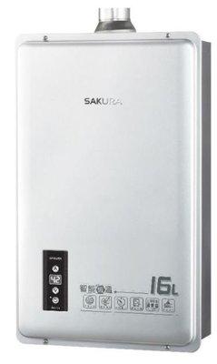 《日成》櫻花牌16L智能恆溫強排型熱水器 DH-1605 桃園市