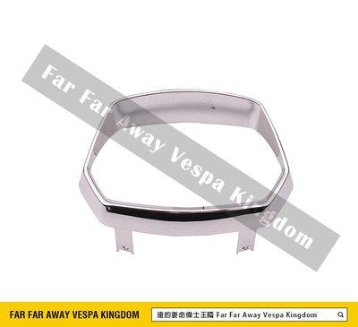 遠的要命偉士王國 Vespa PIAGGIO 衝刺 Sprint 原廠 LED 大燈 前燈 電鍍 框 外框