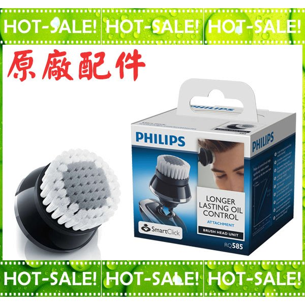 《原廠配件》Philips RQ585 飛利浦 電鬍刀 電動刮鬍刀 專用潔面刷 (飛利浦通用型配件)