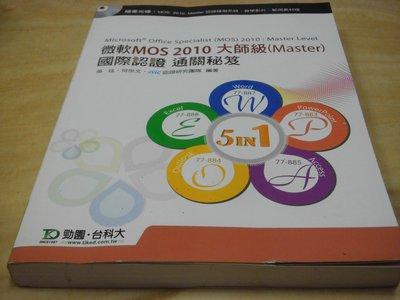 二手書【方爸爸的黃金屋】《微軟MOS 2010大師級(Master)國際認證通關秘笈(附光碟)》吳玹、何世文著|台科大