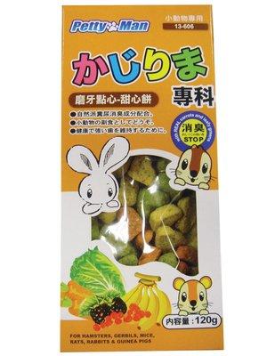 【阿肥寵物生活】PettyMan 小動物磨牙點心餅-甜心餅