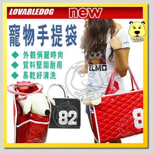 【幸福培菓寵物】Lovabledog》 82號運動寵物手提外出背袋 (內附安全環扣) 特價690元