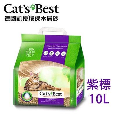 SNOW的家【訂購】Cat's Best 凱優凝結紫標長毛貓用10L (80580027