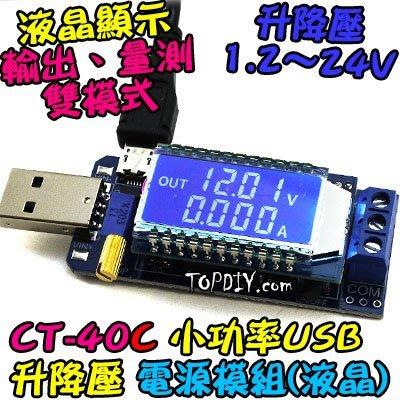 液晶顯示 桌面電源【阿財電料】CT-40C USB 電源 直流 升降壓 Arduino 模組 實驗電源 電源供應器