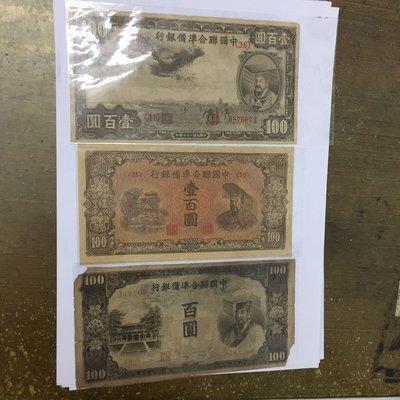 1938年中國聯合準備銀行皇帝像拾圓(3張不同合拍)