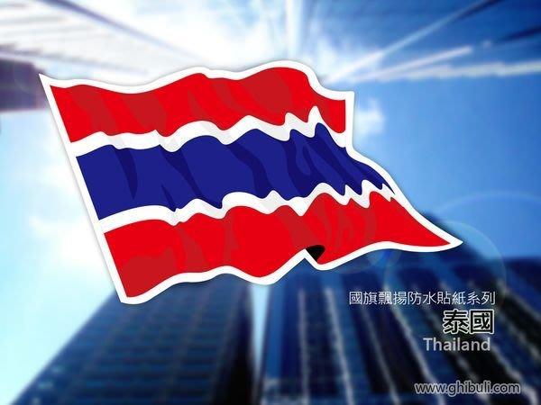 【國旗貼紙專賣店】泰國旗飄揚旅行箱貼紙/抗UV防水/Thailand/各國款均可訂製