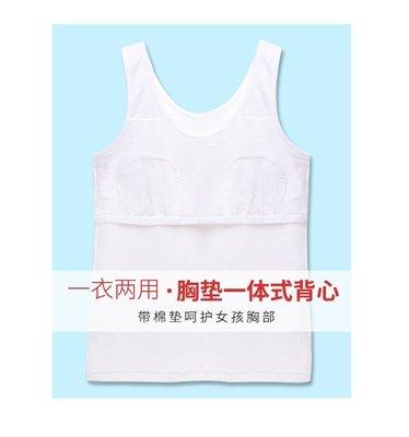 拾寶坊 開學轉季 推介--發育中女童必備 帶薄墊純棉白色透氣 背心款打底衫 $35一件包平郵, $60二件