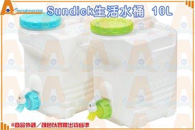 ☆大A貨☆Sundick生活水桶 10L 儲水桶 裝水容器 水龍頭礦泉水桶 蓄水桶 手提式水箱