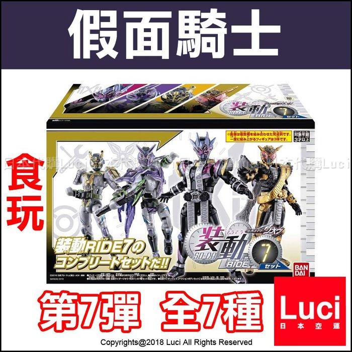 假面騎士 食玩 第7彈 ZI-O 時王 裝動 07 套 盒裝 一套七件 日空版 LUC日本代購