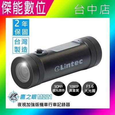 【贈16G記憶卡+U型固定座x2】鷹之眼 M221機車行車紀錄器 夜視加強版 IP67防水 SONY感光元件