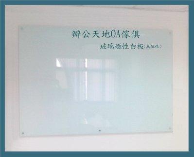 【辦公天地】強化玻璃白板120*90無磁性,專業組裝,配送新竹以北都會區免運費
