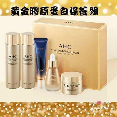(5件組):韓國AHC黃金膠原蛋白保養組 乳液+化妝水+精華液+面霜+眼霜    AHC維他命黃金膠原蛋白套裝