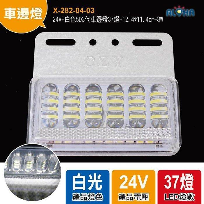LED車用側邊燈【X-282-04-03】24V-白色5D 3代車邊燈37燈 煞車燈、方向燈、警示燈、照地燈、側邊