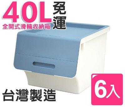 收納箱 【BPC007】KeyWay聯府40L鄉村風格直取式整理收納箱(6入) HB41~42 洋裝 整理箱 收納女王