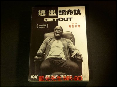 [DVD] - 逃出絕命鎮 Get Out ( 傳訊公司貨 )