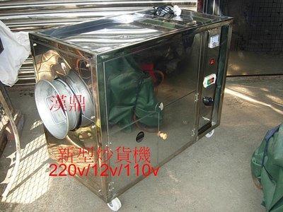 燃氣炒貨機 商用 糖炒炒板栗機→10kg 炒瓜子 →7kg,花生,→8kg乾貨機器12v 電瓶25型/220v/110v