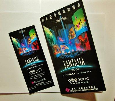 珍貴絕版2000年荷里活迪士尼科幻動畫音樂電影《幻想曲2000》立體一套兩張首映禮門券