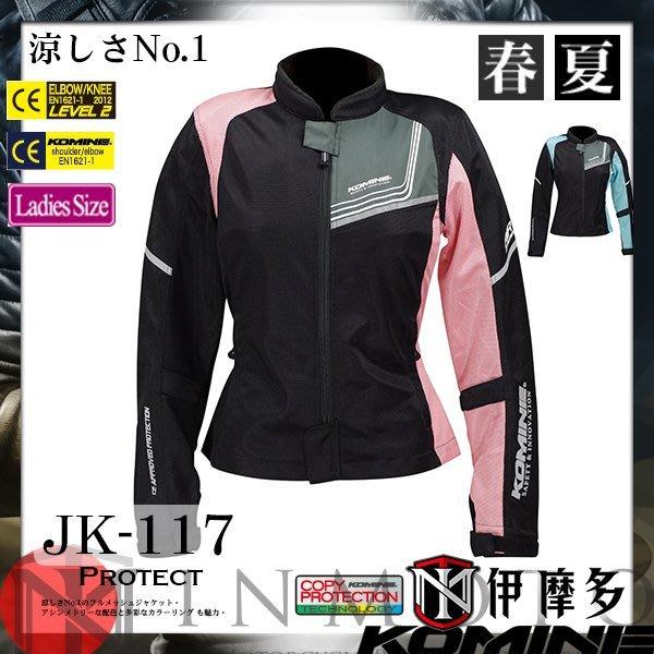 伊摩多※日本Komine JK-117 7件式完整保護 透氣全網眼外套 CE 春夏。女款 黑粉紅 / 另有男款