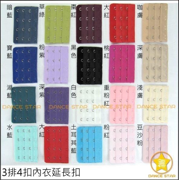 舞星【bra內衣延長扣】B04#-大4扣-3排4扣(免縫)-常用4扣-內衣加長-內衣扣-寬度7.5CM-加長扣帶-多顏色