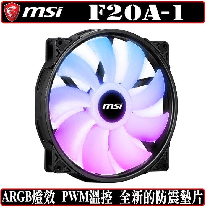[地瓜球@] 微星 MSI MAG MAX F20A-1 20公分 風扇 ARGB F20A