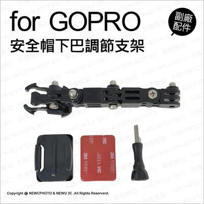 【薪創新竹】GoPro 副廠配件 安全帽下巴調節支架 轉向關節 下巴座 適用GoPro、小蟻、山狗