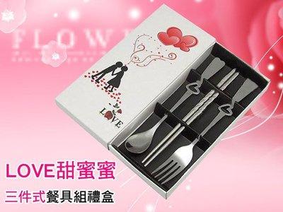 婚禮小物 LOVE甜蜜蜜三件式餐具組禮...