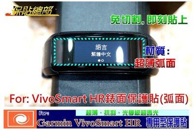 保貼總部~(智慧錶螢幕保護貼)For: Garmin VivoSmart HR專用型(超薄弧面)