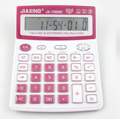 大號彩色語音計算器 透明按鍵真人發音卡通計算器可愛計算機