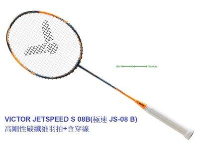 VICTOR JETSPEED S 08B(極速 JS-08 B黛藍/橘)高剛性碳纖維羽拍+含穿線*仟翔體育*