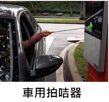 車用拍咭器($58包平郵)八達通可用.20-60cm,可伸縮.汽車用品汽車精品駕駛神器