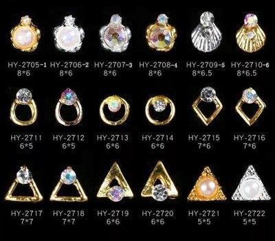 銅板價【指甲樂園nails】 美甲光療材料 合金飾品 珍珠飾品 三角 圓型『SHY』