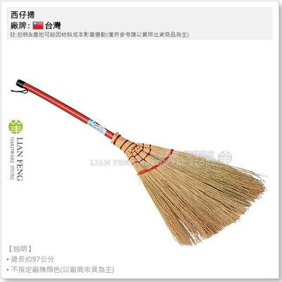 【工具屋】*含稅* 西仔掃 座敷箒手編 竹柄 掃把 掃帚 竹柄高粱掃 清潔 打掃 掃除 戲院 居家 手掃