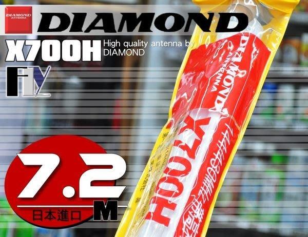 《飛翔無線3C》DIAMOND X700H  基地台專用 雙頻天線 木瓜天線〔 全長7.2m 重量3.8kg 〕
