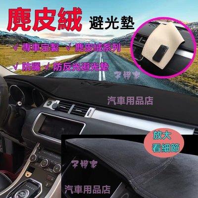 【有車以後】高檔麂皮絨避光墊捷豹避光墊Jaguar 捷豹F-Type XF XE XJ F-PACE E-PACE