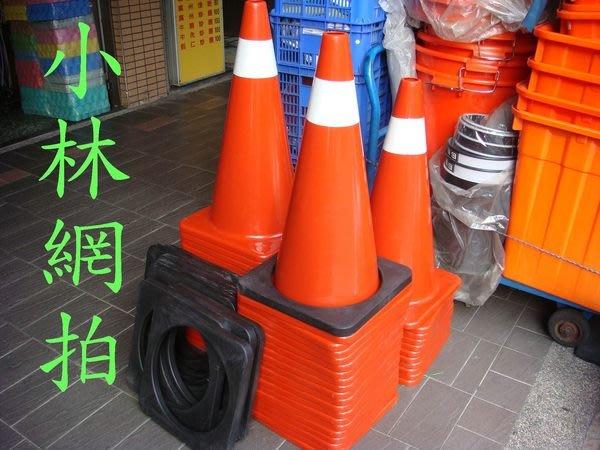 小林網拍 高速公路用路必備交通錐 交通錐連桿 交通錐橫竿 警示錐三角錐警示帶圍堵禁止進入台灣製品質佳