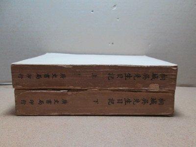 **胡思二手書店**《桐城吳先生日記》上下冊合售 廣文書局 民國52年3月初版