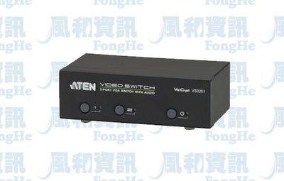 ATEN VS0201 2埠視訊切換器(含音訊功能)【風和資訊小舖】