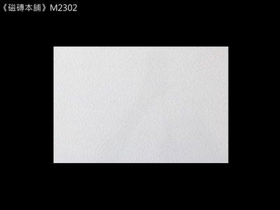 《磁磚本舖》M2302 白色碎紋壁磚 20x30cm 浴室壁磚 台灣製造