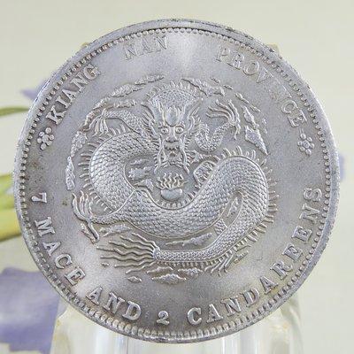 【金錢豹】一元起標無底價//龍銀一枚(約直徑3.9公分)//--C232