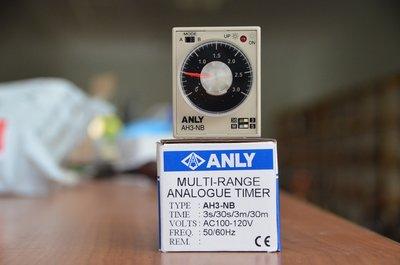 安良ANLY AH3 多段式限時繼電器 110V / 220V 陽明FOTEK H3-M 多範圍延時計時器