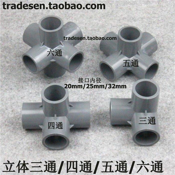 戀物星球 灰色 PVC立體三通 四通 五通 六通塑料架子直角接頭 水管立體接頭/4件起購