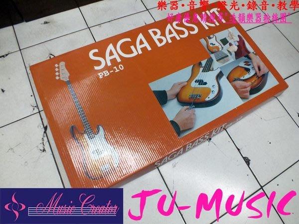 造韻樂器音響- JU-MUSIC - SAGA 電貝斯  創意 DIY套裝組 PB-10 特選菩提木 歡迎DIY