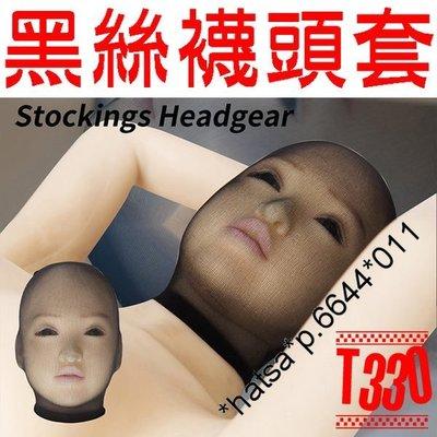 T330█黑絲襪頭套█角色扮演眼罩手銬情趣用品非情趣道具情趣用具網上HK非成人玩具性用品