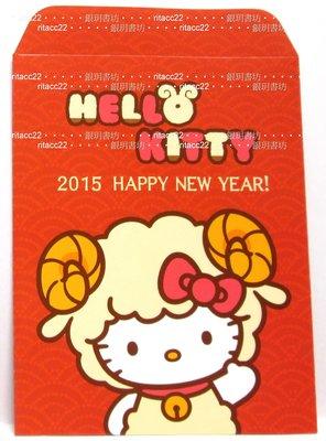【2015新年.紅包袋】凱蒂貓HELLO KITTY喜氣羊羊.7-11 icash 2.0《銀玥書坊》三麗鷗