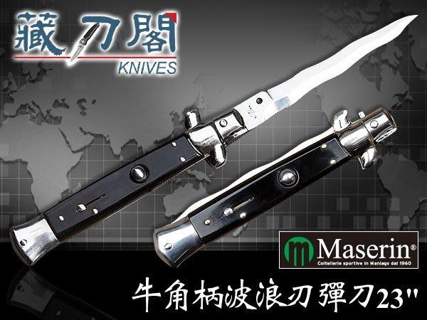 《藏刀閣》Maserin - 牛角柄波浪刃彈刀